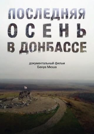 Last Autumn in Donetsk